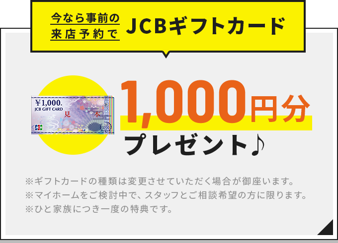 今なら事前の来店予約でJCBギフトカード1,000円分プレゼント♪