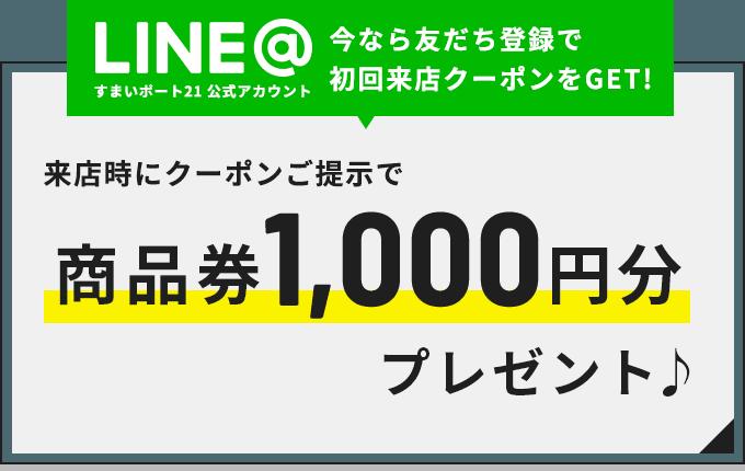LINE 友達登録で来店時にクーポンご提示で商品券1,000円分プレゼント♪