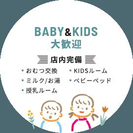 BABY&KIDS大歓迎 店内完備